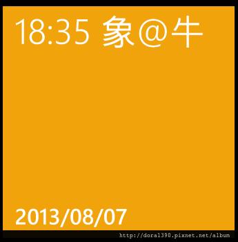 wp_ss_20130807_0043.png