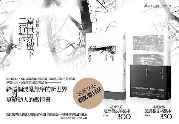 誠品LCD展示海報-1.jpg