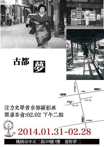 京都攝影展DM-1