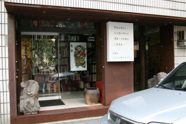 蠹行古書店33.jpg
