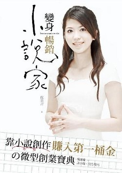 YX2101變身暢銷小說家g.jpg