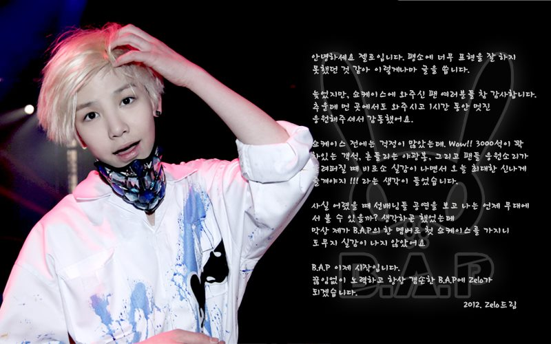 )젤로(Zelo) special thanks to.jpg