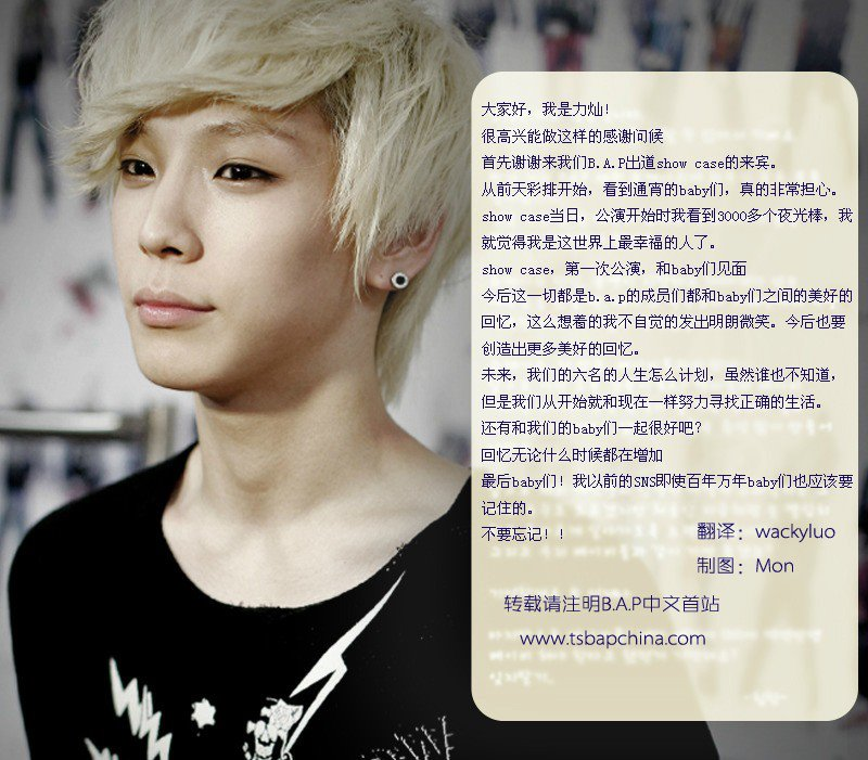 B.A.P special tanks to 力燦.jpg