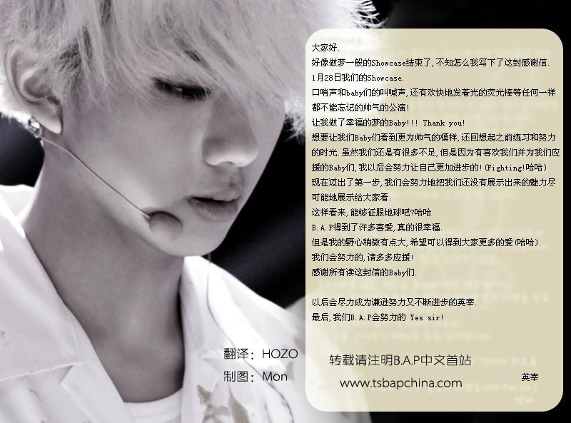 B.A.P special tanks to 英宰.jpg