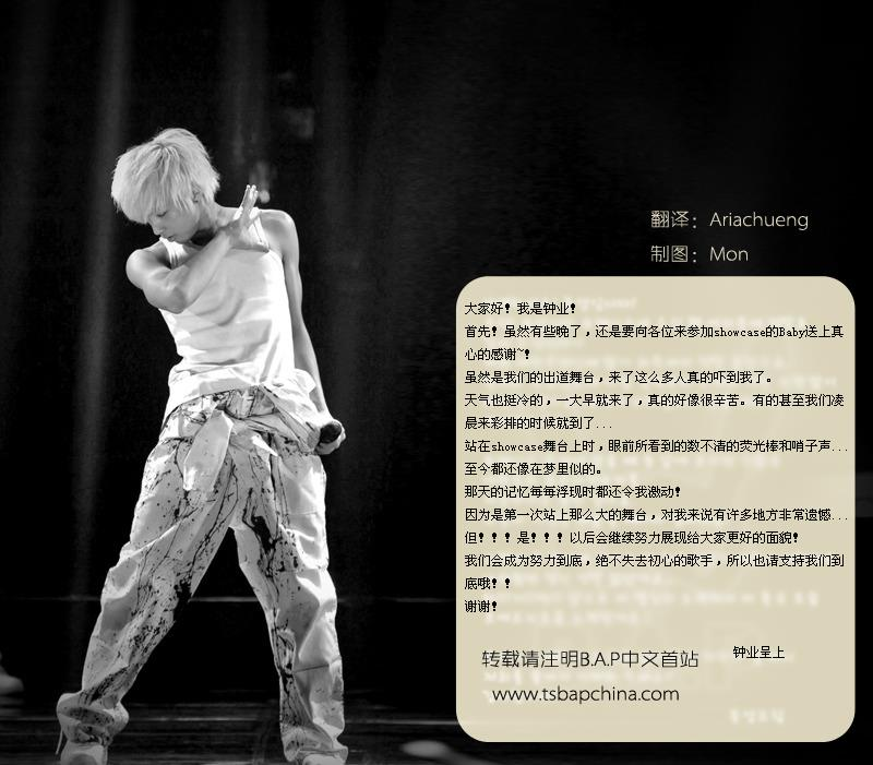 B.A.P special tanks to 鐘業.jpg