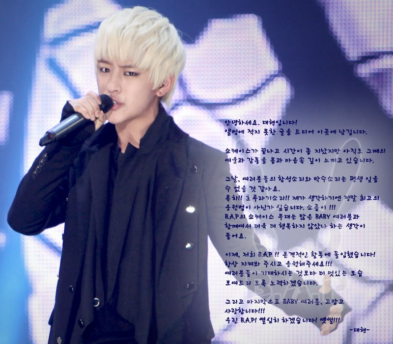 대현(Dae Hyun) special thanks to.jpg