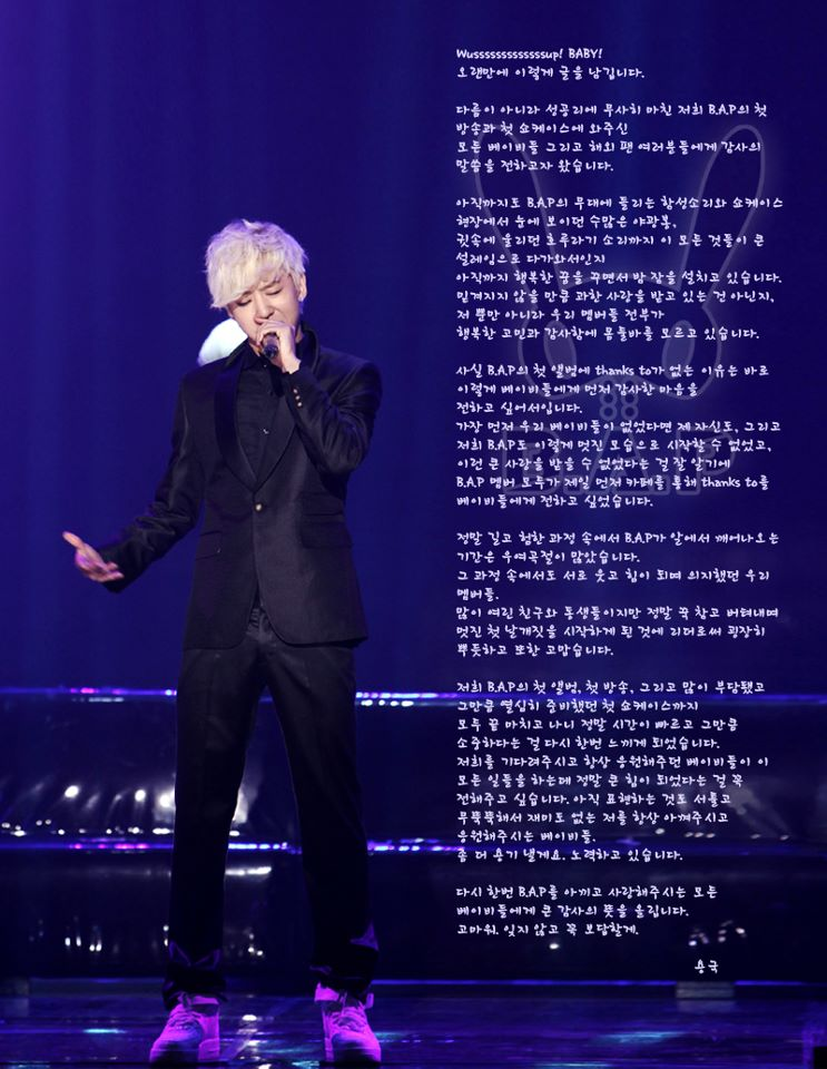 방용국(Bang yong Guk) special thanks to.jpg