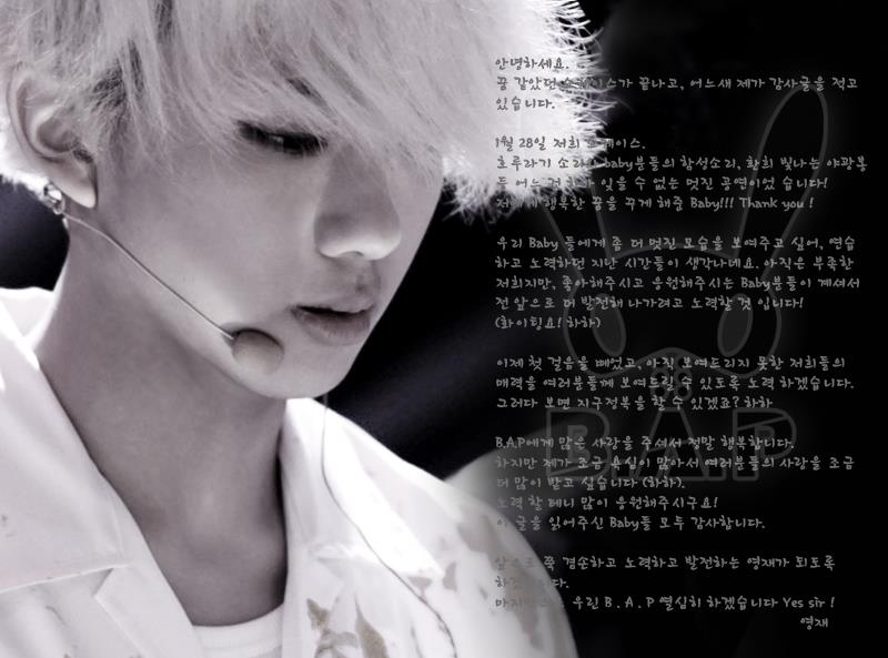 영재(Young Jae) special thanks to.jpg