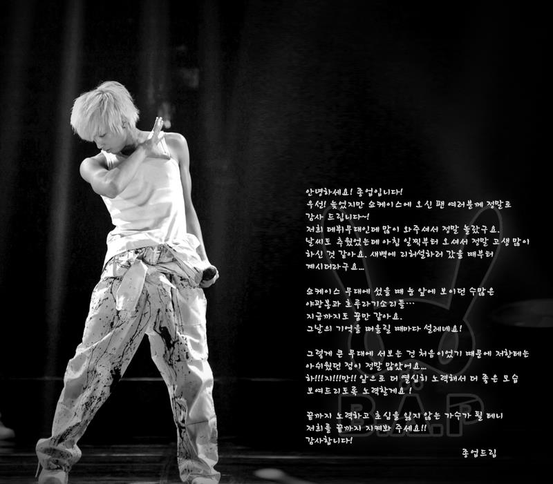 종업(Jong Up) special thanks to.jpg