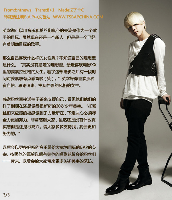 [12.02.10] 新人組合B.A.P 英宰- 粉絲們甜甜的愛,是我的原動力3.jpg