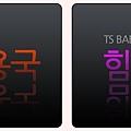 TS-Baby