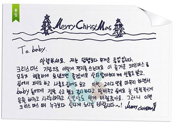 121224 B.A.P - 官咖 Christmas Messages 6P-up