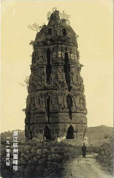 Leifeng_Pagoda_1910