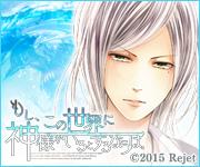 banner_180x150_moshikami_ch03