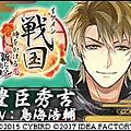 banner_180_150_hideyoshi