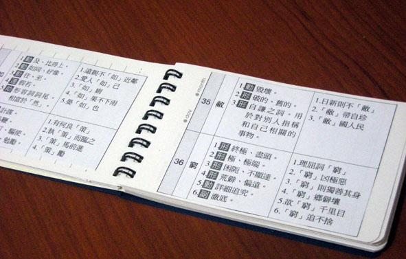 自製複習小手冊5.jpg
