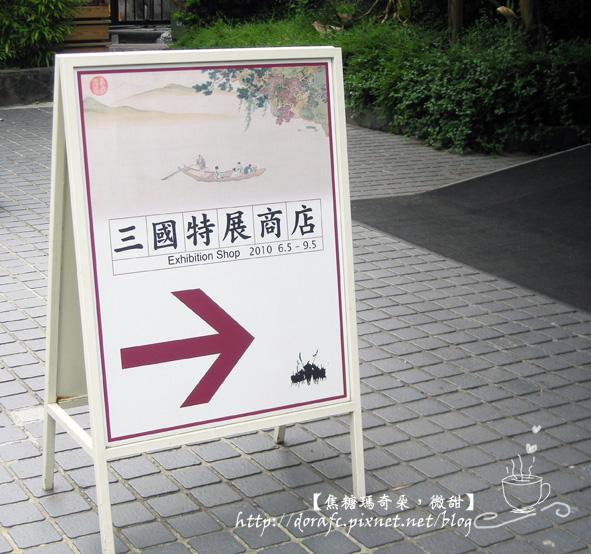 三國特展商店1.jpg