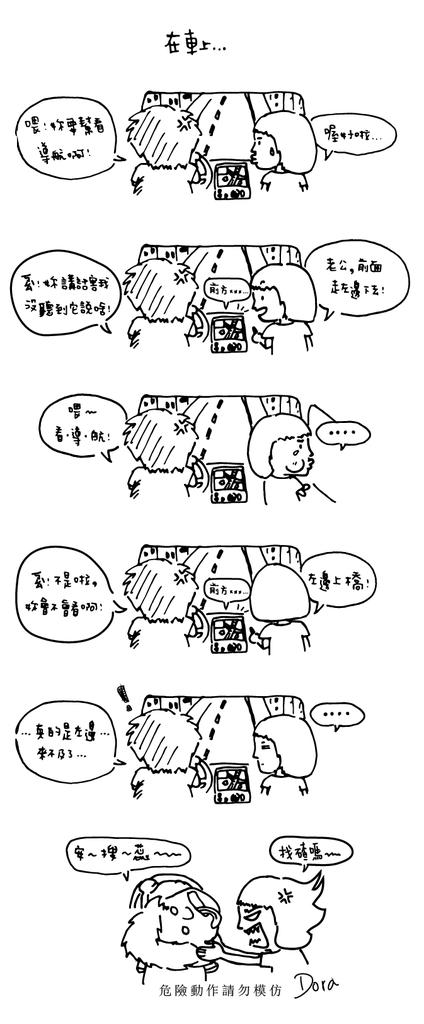 0612導航篇