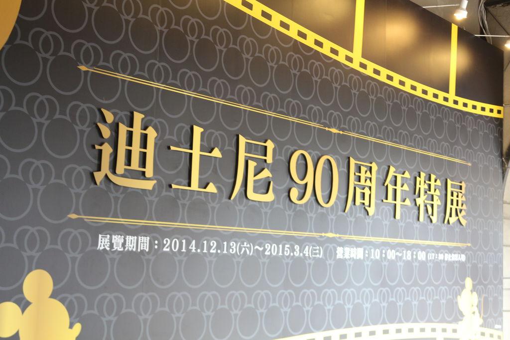 【迪士尼90周年】展覽︱台北@ 松山文創園區~什麼都好可愛的迪士尼展 @ 朵啦啦吃喝玩樂美食記錄 :: 痞客邦 PIXNET ::