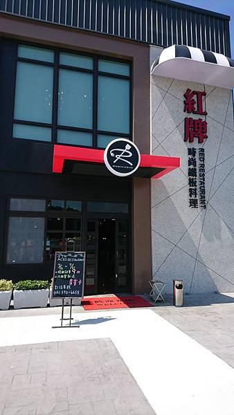 1070729 紅牌鐵板燒力行店開幕_180730_0047.jpg