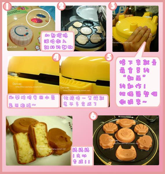 雞蛋糕4.jpg