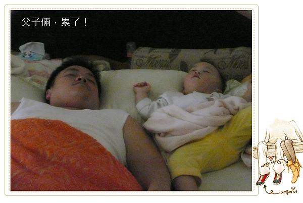 父子倆累了.jpg
