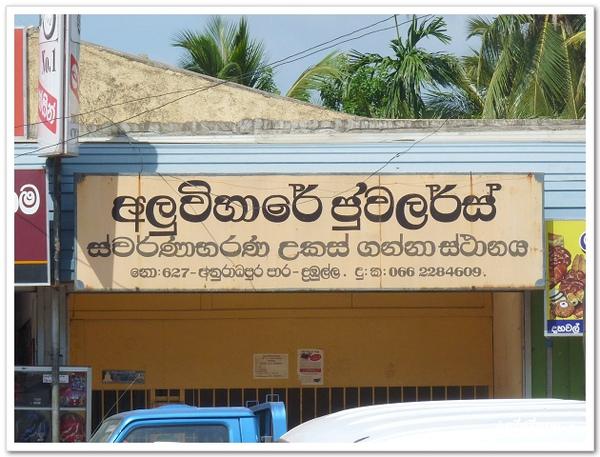 斯里蘭卡1.jpg