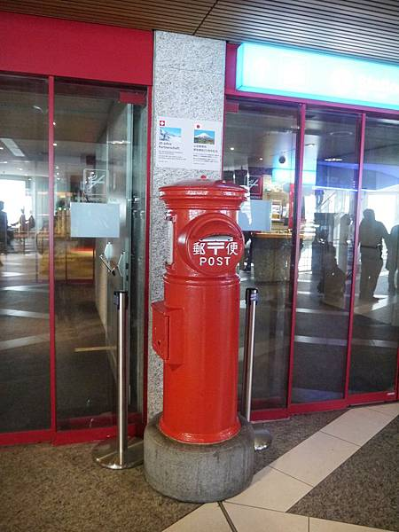 19-門口處的日式郵筒是紀念與富士山五合目郵局結為姊妹郵局而是設置的.JPG
