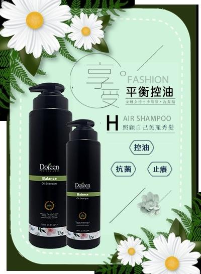 平衡控油洗髮精.jpg