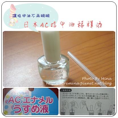 AC指甲油稀釋液