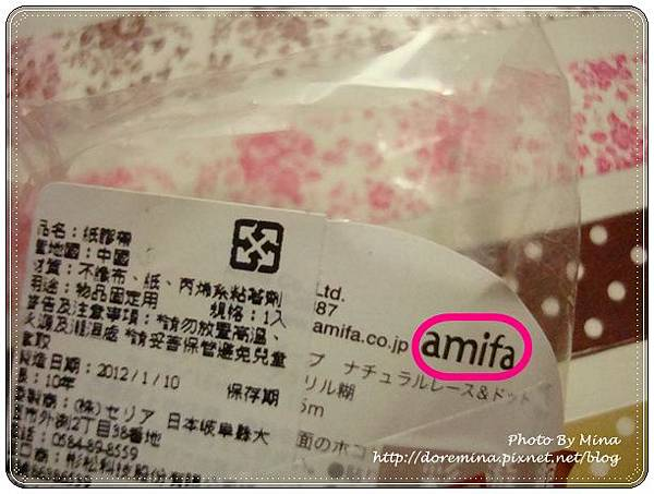 Amifa紙膠帶