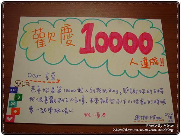 10000人紀念手作卡片