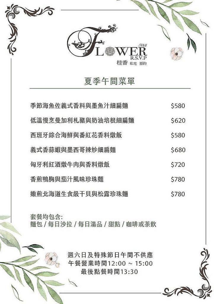 桂香菜單2