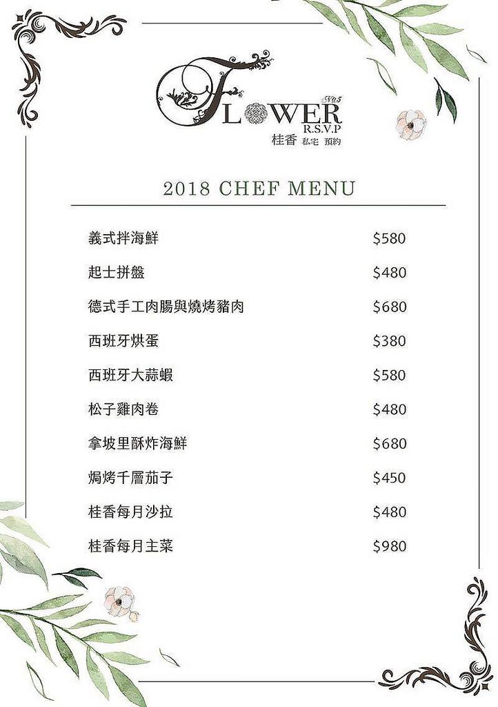 桂香菜單3