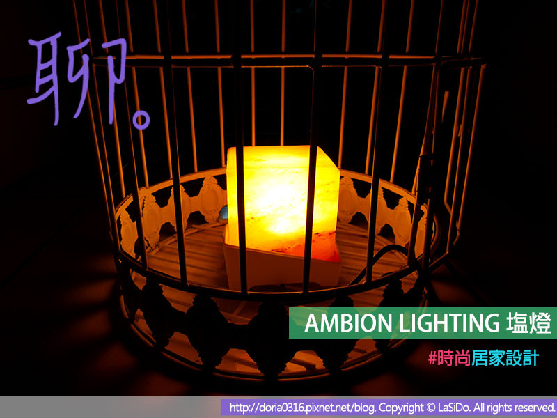 【Ambion Lighting 塩燈】封面