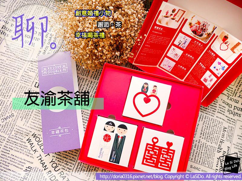 友渝茶舖-婚禮小物(封面)