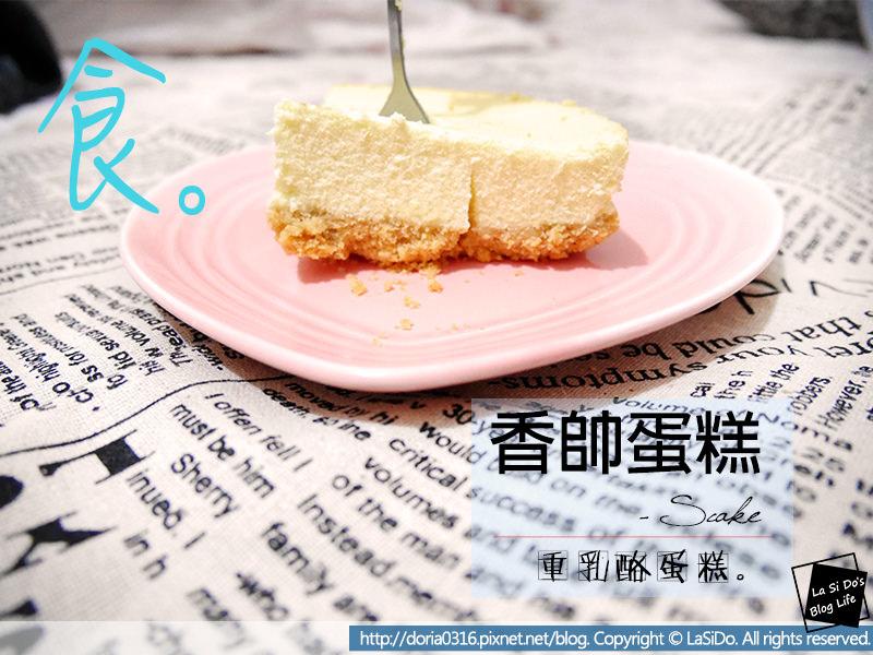 重乳酪蛋糕-1