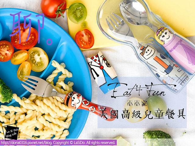 Eat4Fun封面