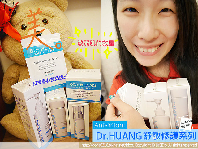 Dr.HUANG 舒敏保濕系列保養品