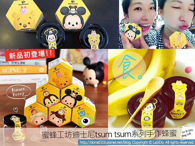 蜜蜂工坊迪士尼tsum tsum系列手作蜂蜜 - 封面