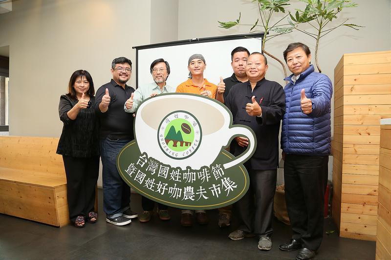 農糧署、國姓鄉公所與國內咖啡達人共同推薦「台灣A咖、國姓咖啡」。圖左起