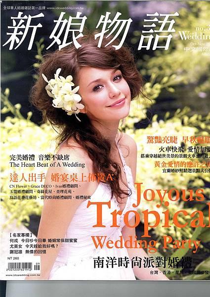 新娘物語封面