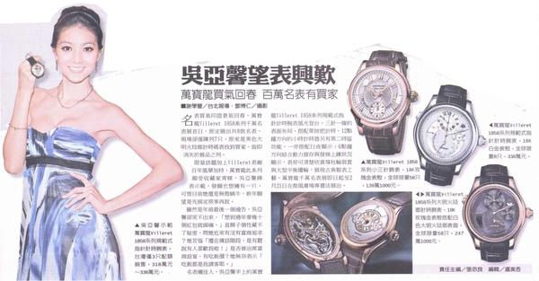 0209 China Times E01.jpg