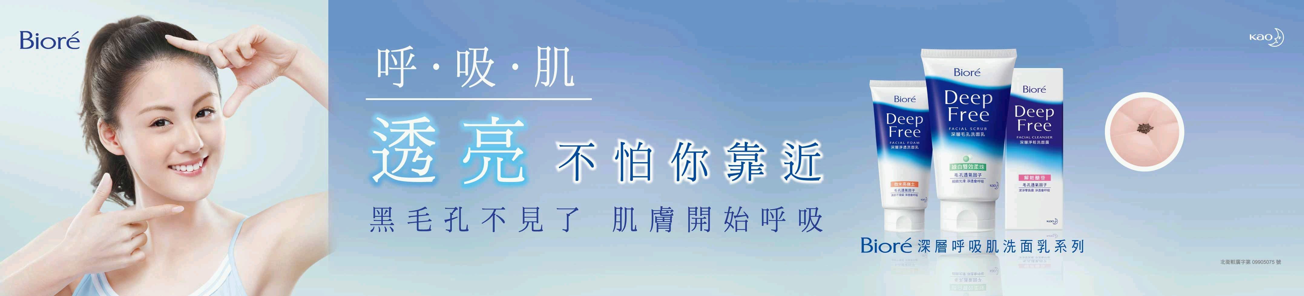 Deep Free 台北MRT車廂內橫式廣告完稿-0630.jpg
