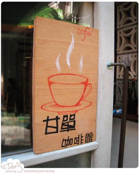 甘單咖啡-6.jpg