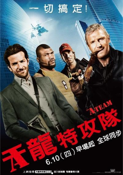 2010-06-11天龍特攻隊.jpg