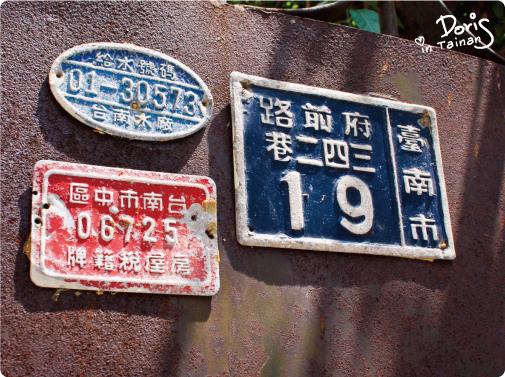 復古老門牌.jpg