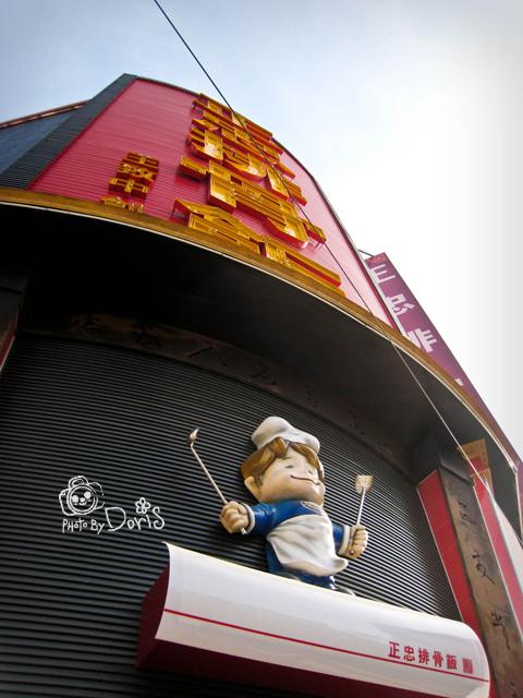 正忠排骨飯成功店-11.jpg