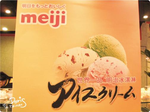 明治冰品3.jpg