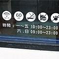 營業時間.jpg